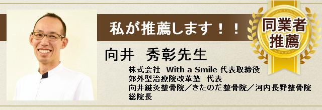 株式会社With a Smile 代表取締役 向井秀彰先生